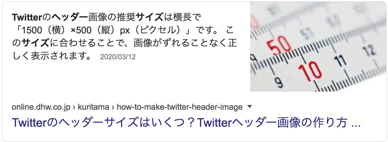 ツイッターのヘッダーサイズ