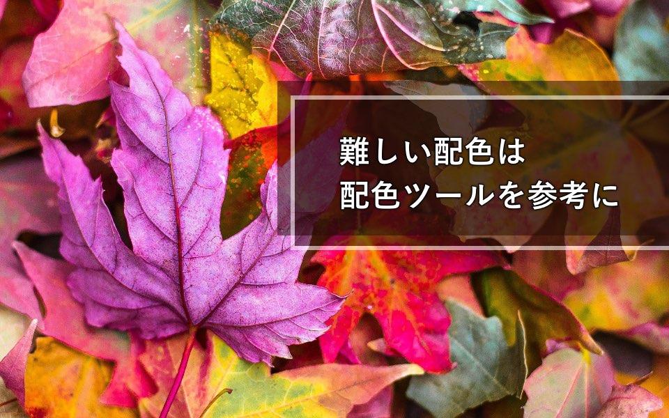 【 厳選 】もう迷わない!すぐ使える配色パターン参考サイト6選