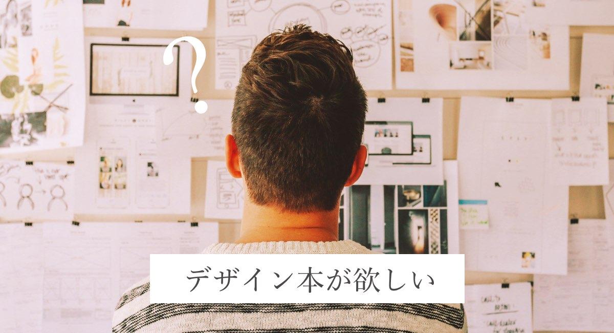 デザインのアイデアが出てこない【困った時に役立つ本3選】