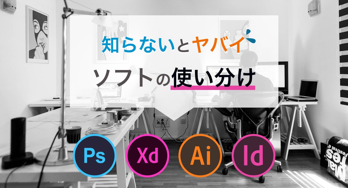 デザインで必要なソフトの使い分けって知ってる?【初心者必見】