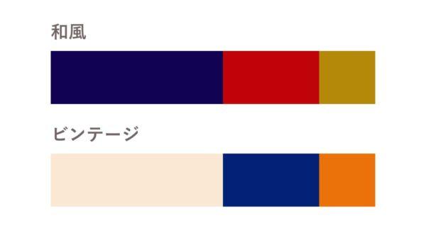 和風な配色、ビンテージな配色
