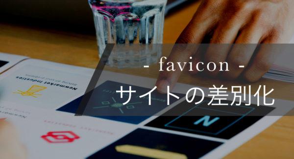 ファビコンとは?サイトのアイコンを制作して設置しよう【基本解説つき】