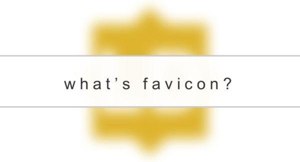 ファビコンとは?基本解説