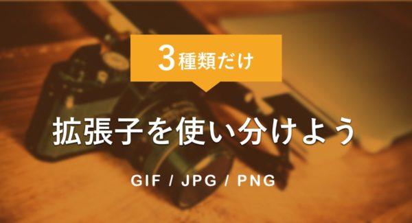 ブログで使う画像の拡張子って?webで使う保存形式を理解しよう