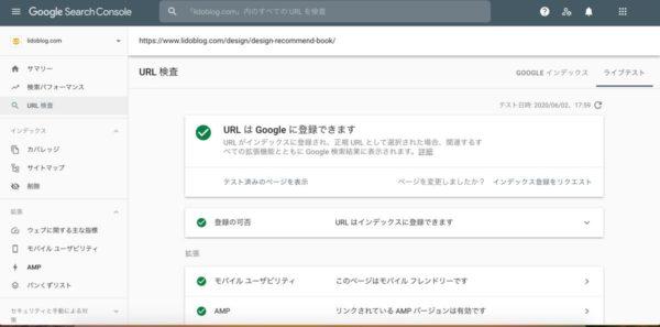 URLはGoogleに登録できます