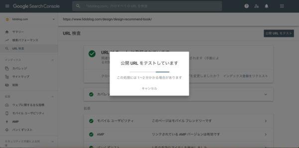 公開URLのテスト