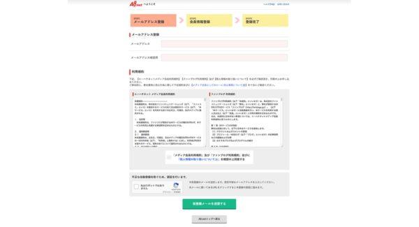 仮登録メールを送信