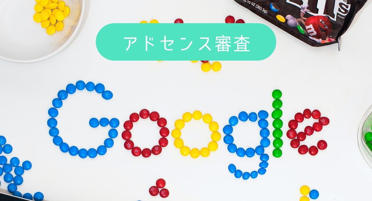 【Googleアドセンス】審査に通らない!?承認がされた状況を解説