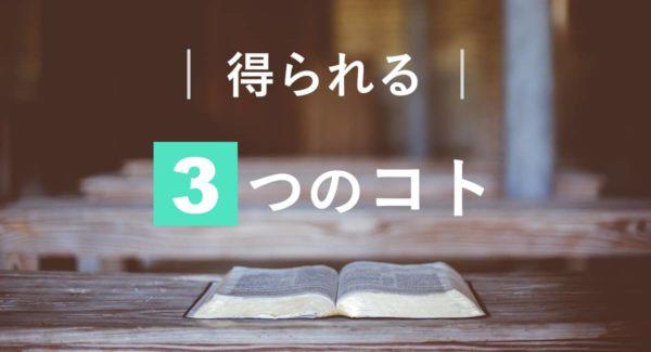 3つの得られる知識