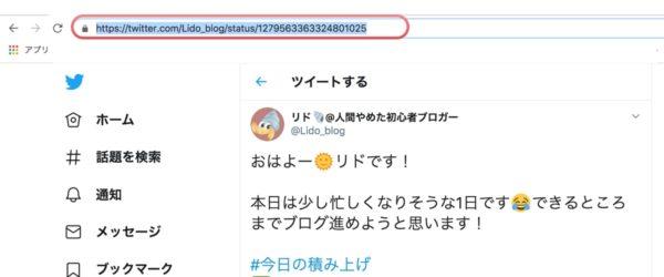 ツイッター側でツイートのURLを取得。