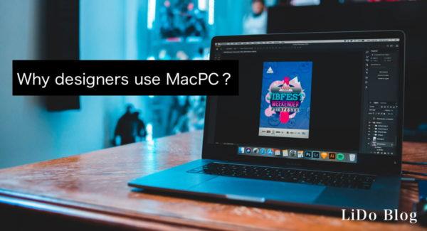 デザイナーを目指すならパソコンはMac一択