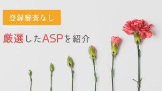 【収益化】審査なしで登録可能なASPを3社紹介【全て登録しましょう】