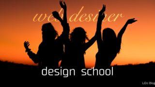 Webデザインスクール厳選おすすめ3社【デザイン学校卒業生が選びました】