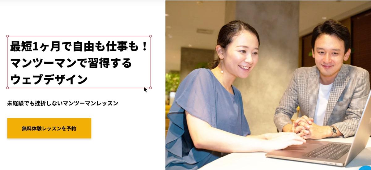 挫折率8%・月額3,667円で学べる:侍エンジニア塾