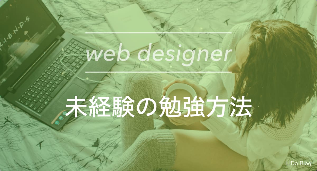 Webデザインは独学で何から勉強するの?未経験者向け学習マップ