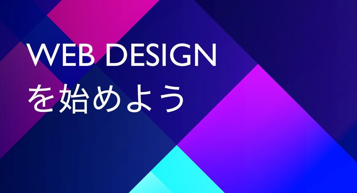 webデザインは手軽に始められる