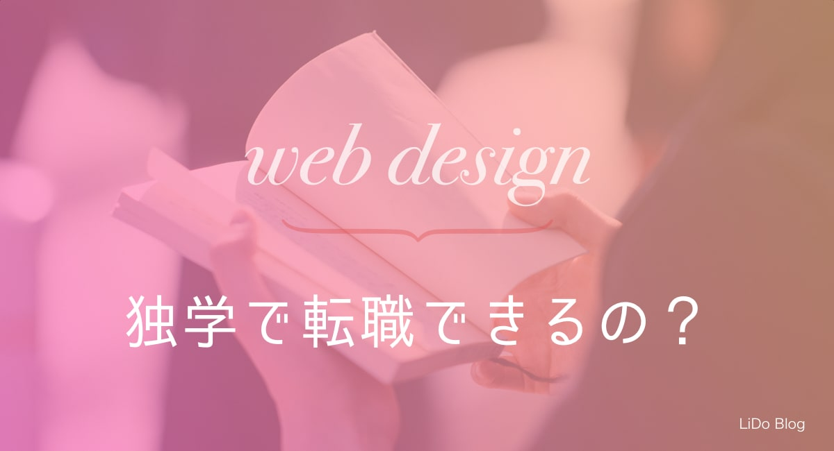 Webデザインを独学しても未経験の就職は難しい【チャンスはある】