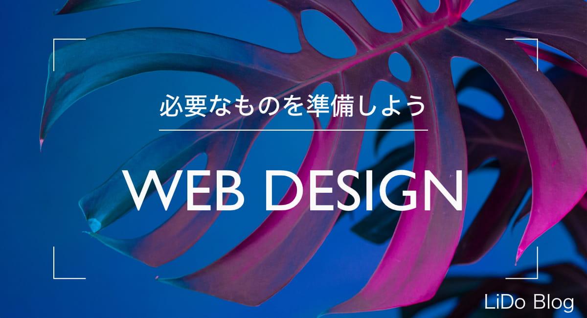 Webデザインで必要なソフトウェアは?用途ごとに解説します