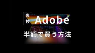 【裏ワザ】Adobeの料金が高すぎる?正規品を一番安くで買う方法
