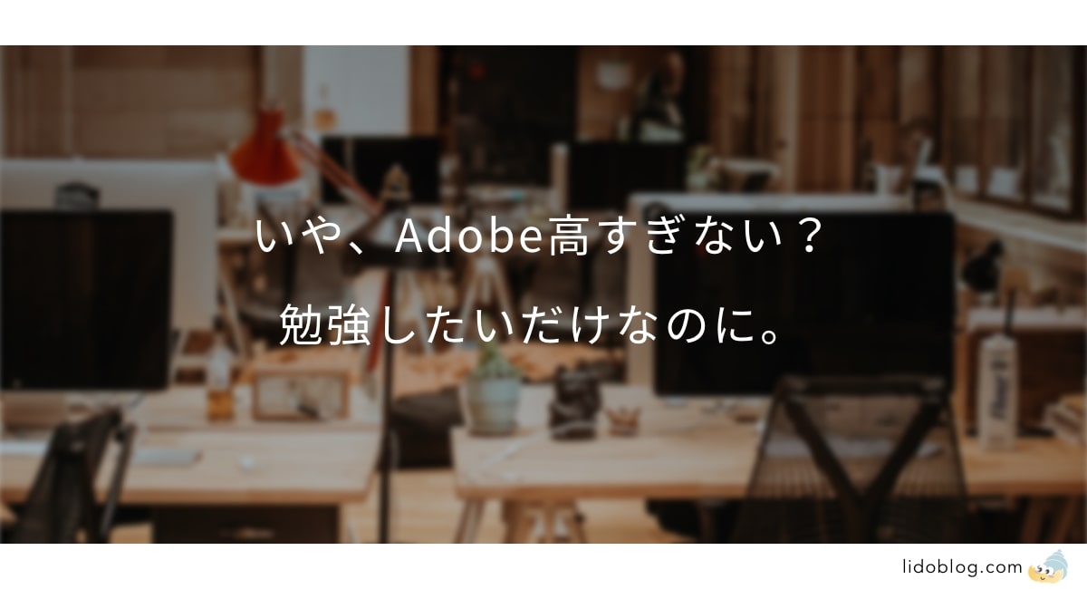 Adobeの維持費が高すぎる?