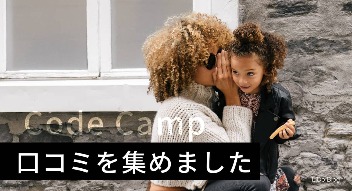 CodeCamp(コードキャンプ)評判・口コミを解説【 メリット・デメリット公開 】