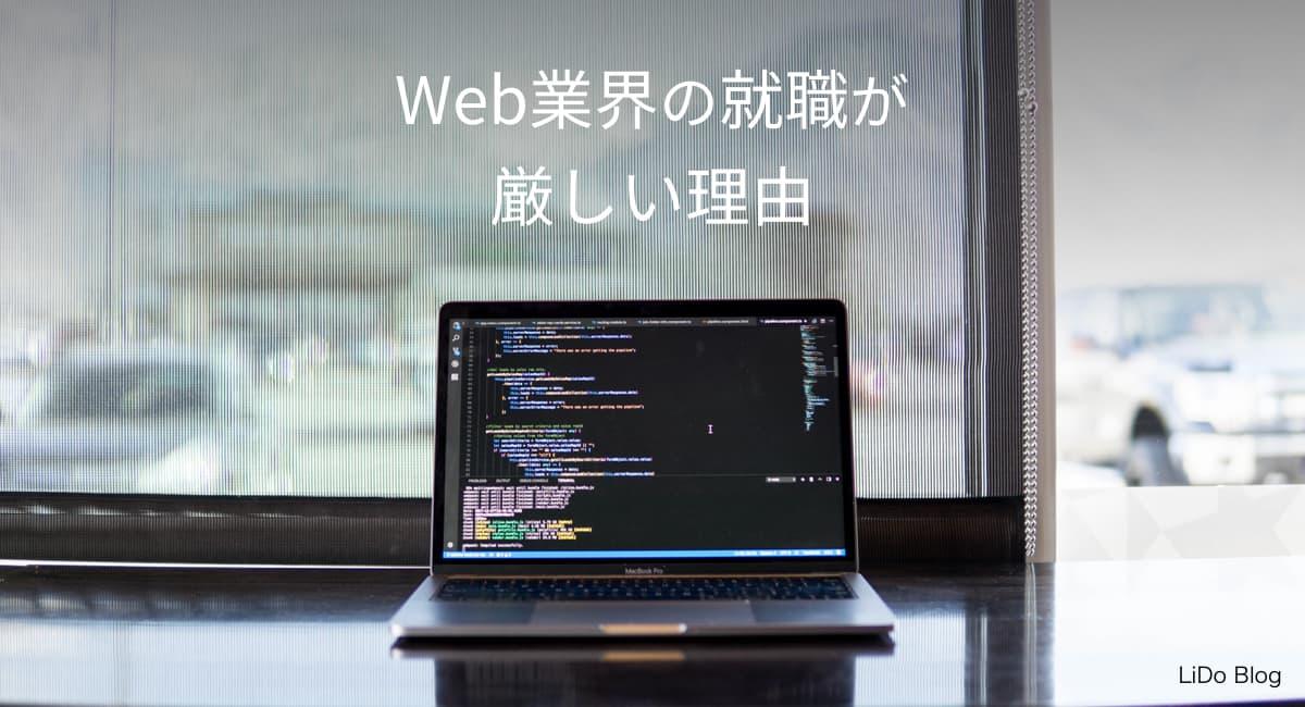 Web業界の就職が厳しい理由
