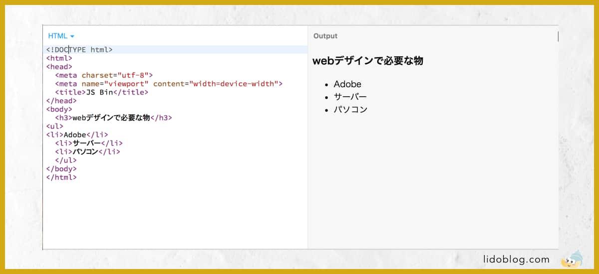 HTML5のソースコード