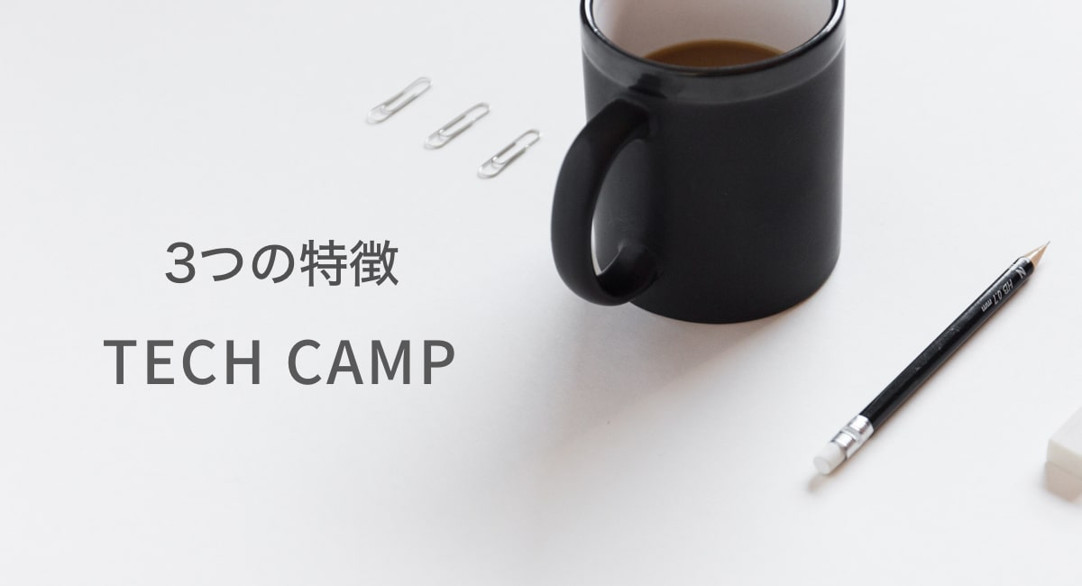 テックキャンプ・デザイナー転職の3つの特徴