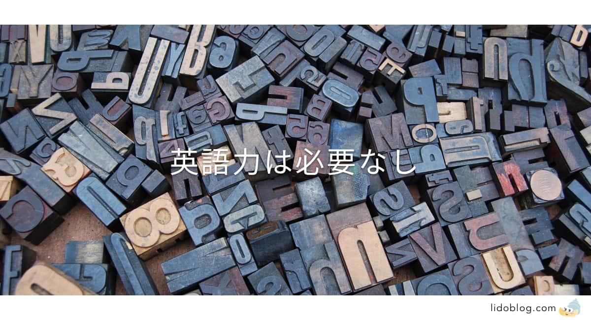 Webデザイナーに英語力は必要ありません