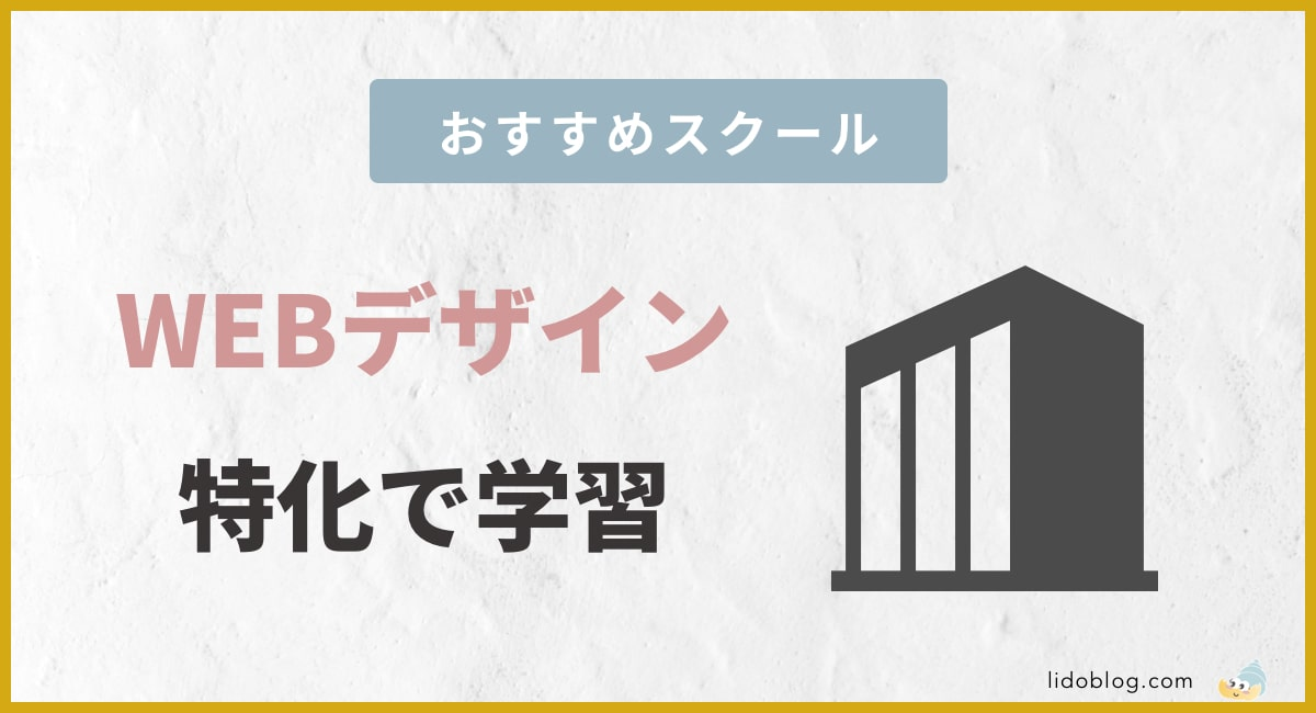 Webデザインオンラインスクールおすすめ7選
