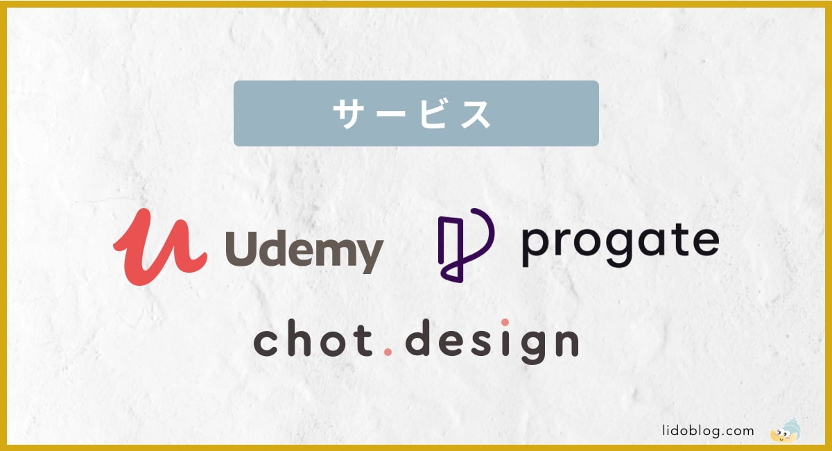 Webデザインが学べるオンラインサービス3選
