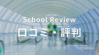 webデザインスクールの口コミ・評判