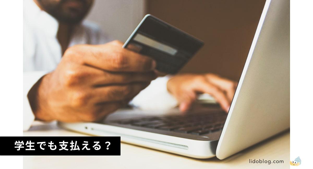 テックアカデミー(TechAcademy)支払い方法