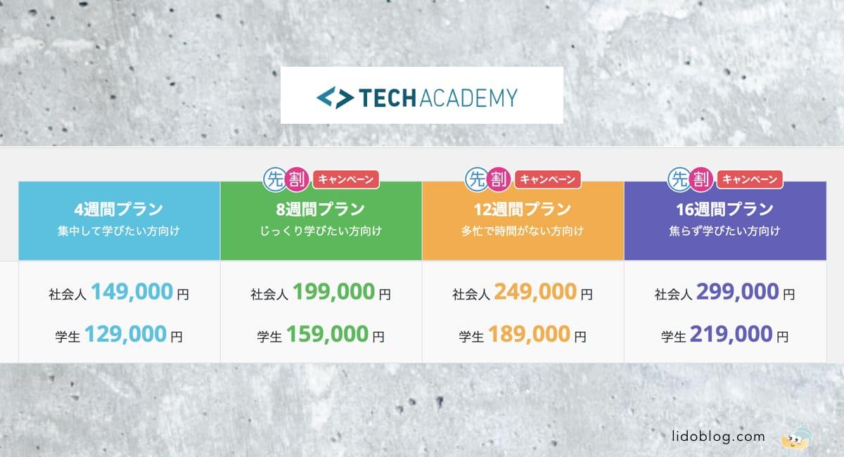 テックアカデミー(TechAcademy)の料金