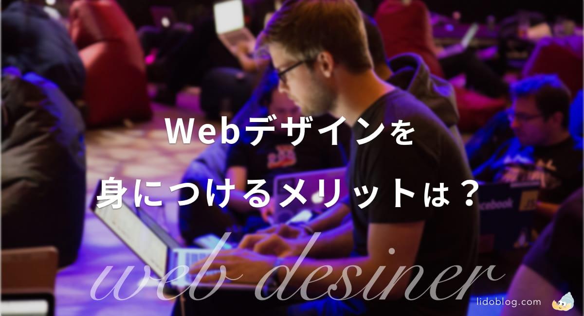 Webデザインを身につけるメリット【他業種でも関係あります】