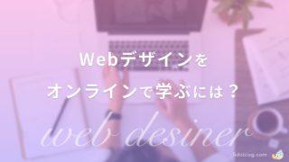 Webデザインを学べるオンラインスクール3選【抑えるべきポイントあり】