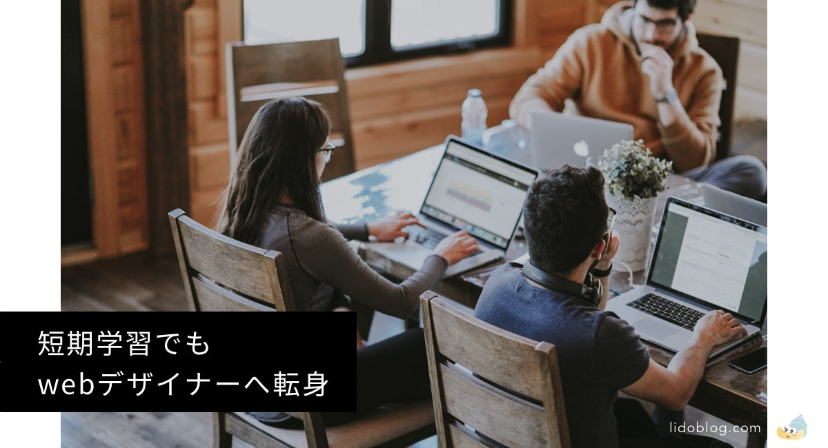 Webデザインを短期で習得するならオンラインスクール一択