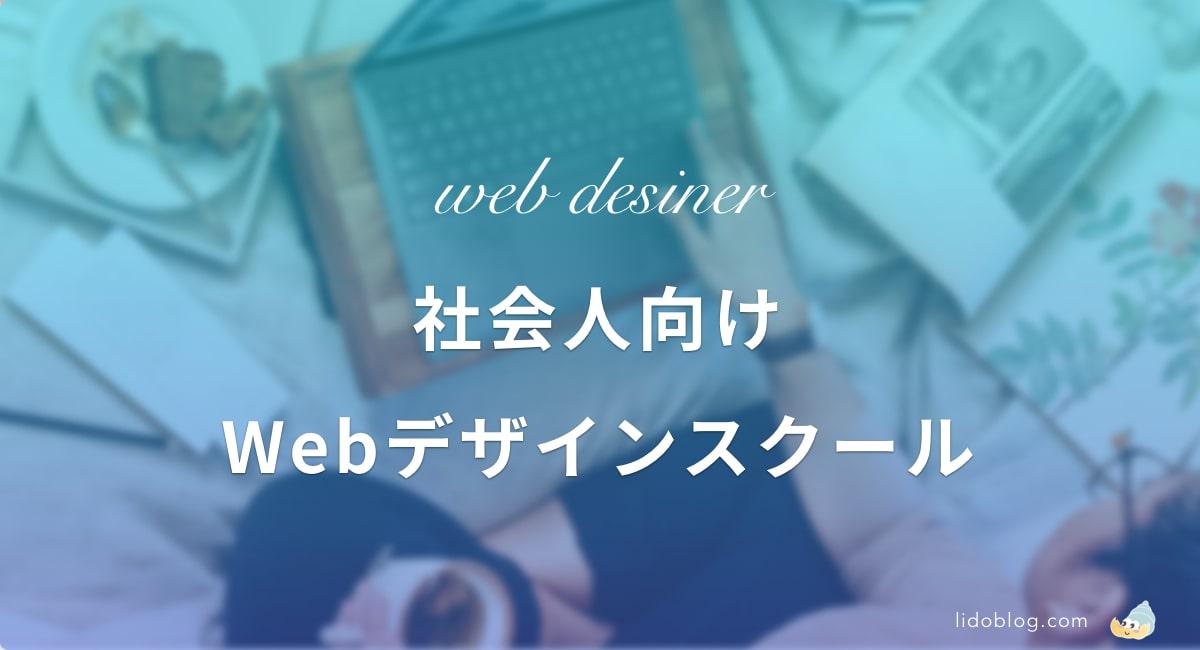 【社会人向け】WEBデザインスクール4社を比較・分析で徹底解説