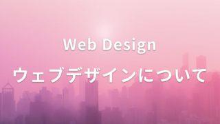 webデザインについて