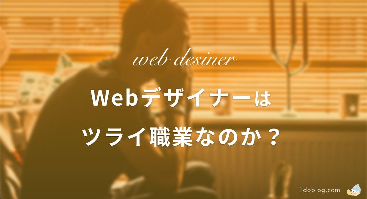 【悲報】Webデザイナーはつらいです【対処方法はあります】