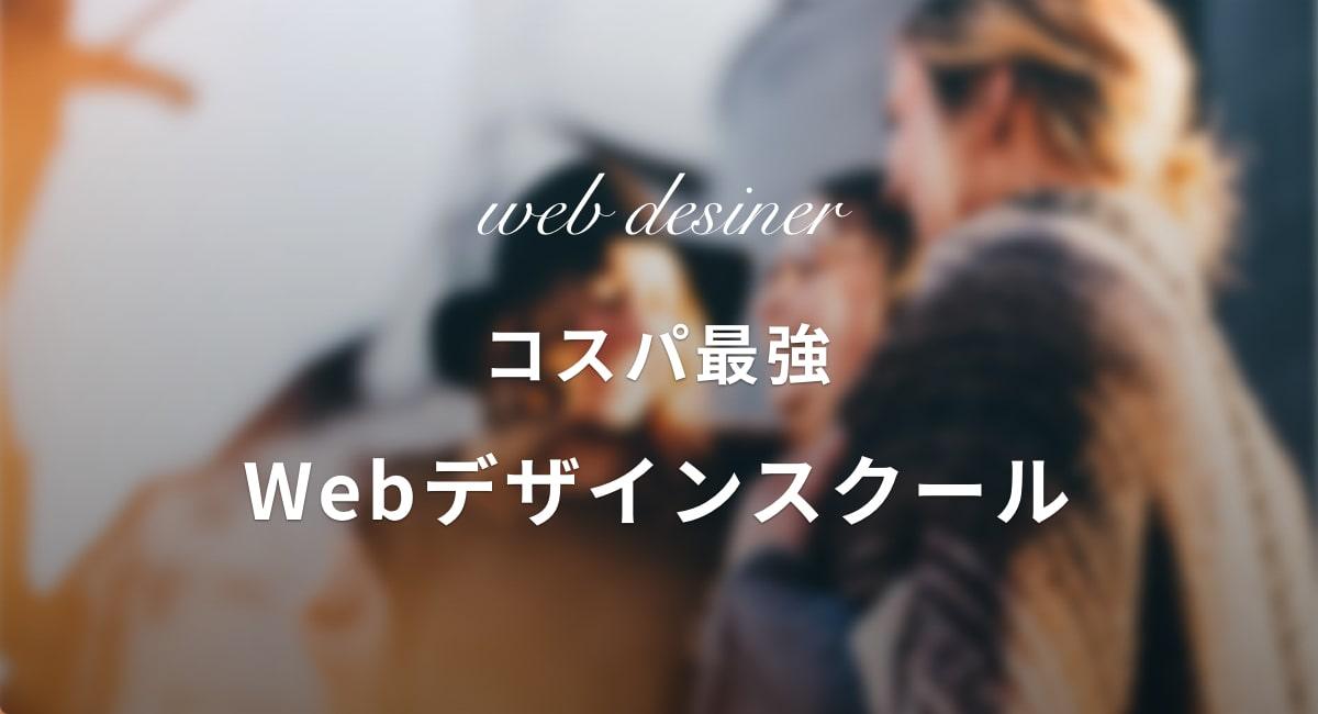 【安い+質】Webデザインスクールを3社紹介【コスパ最強】