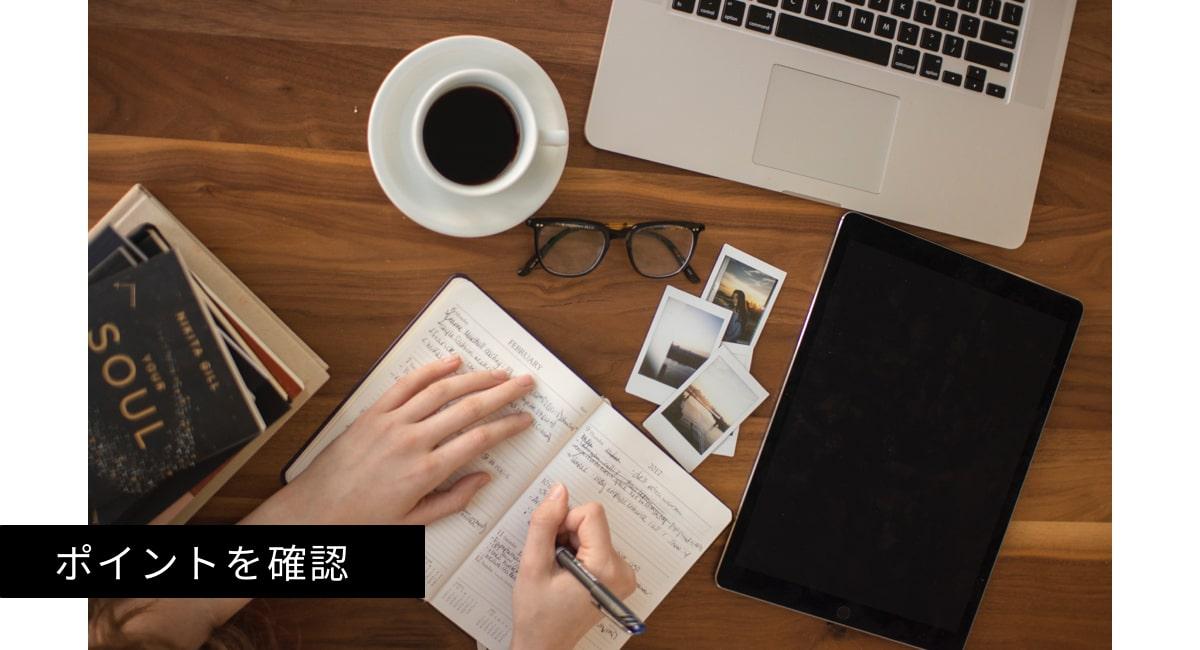 Webデザインスクールを選ぶポイント