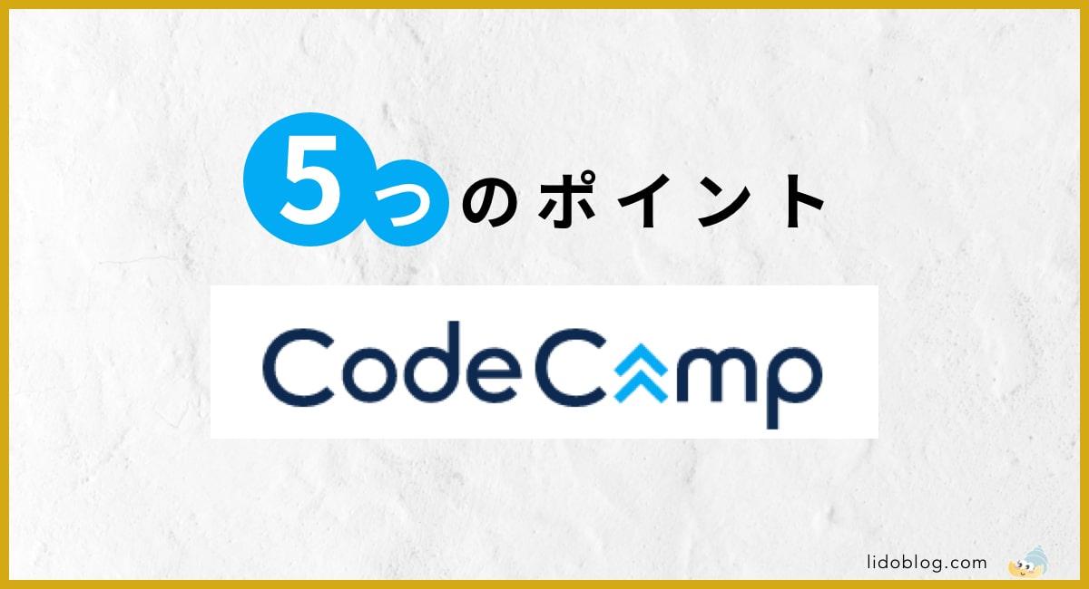 コードキャンプの他のスクールとは異なる5つのポイント