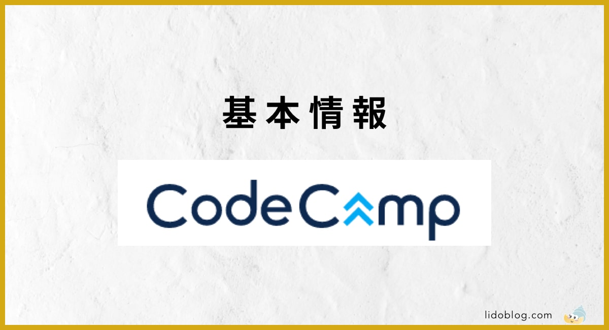 コードキャンプ(codecamp)の基本情報