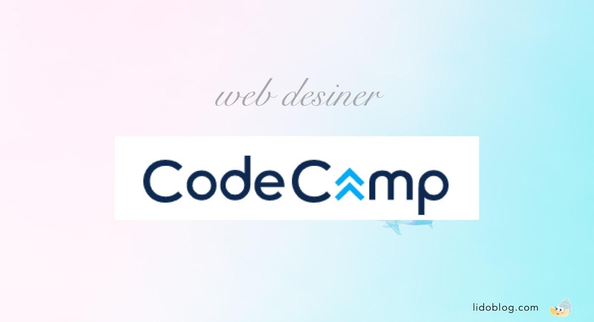 【完全版】コスパ最強のオンラインスクールCodeCampを徹底解説