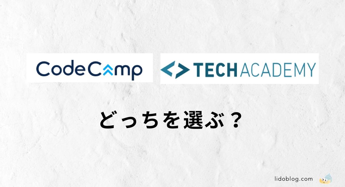 CodeCampとTechAcademyで向き不向きは?