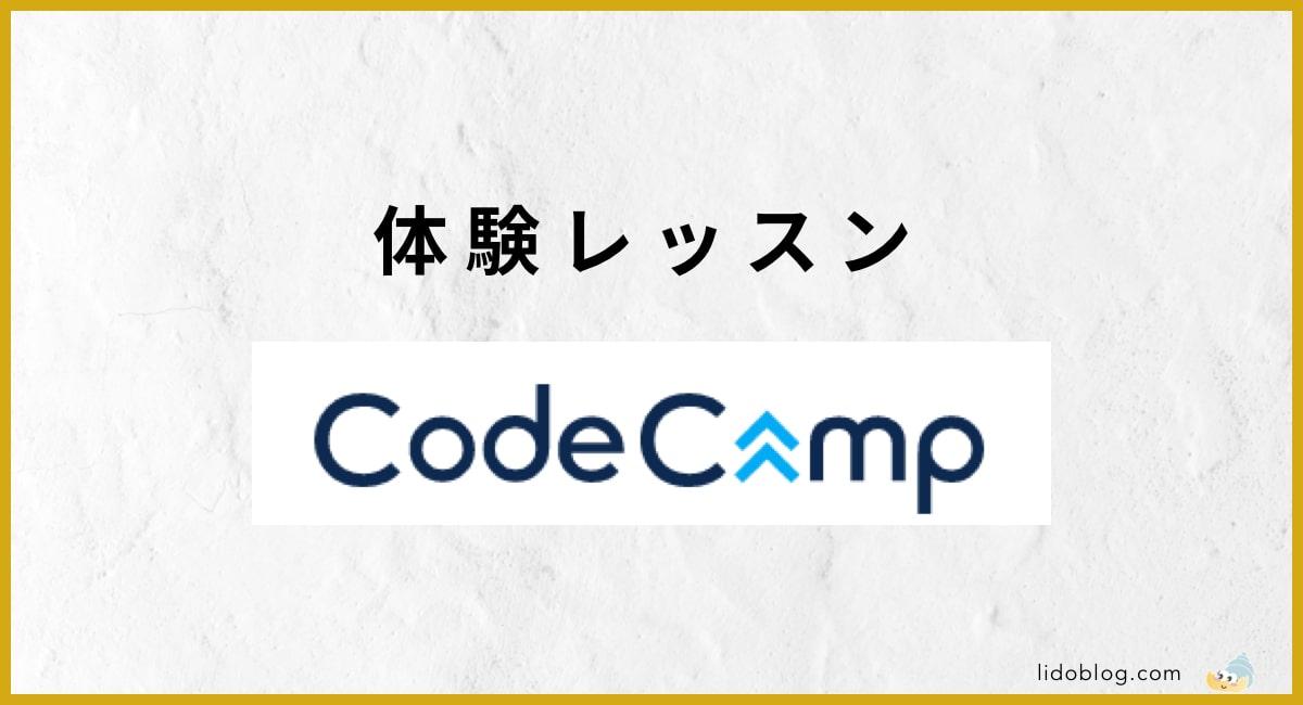 コードキャンプの体験レッスンの予約の流れ