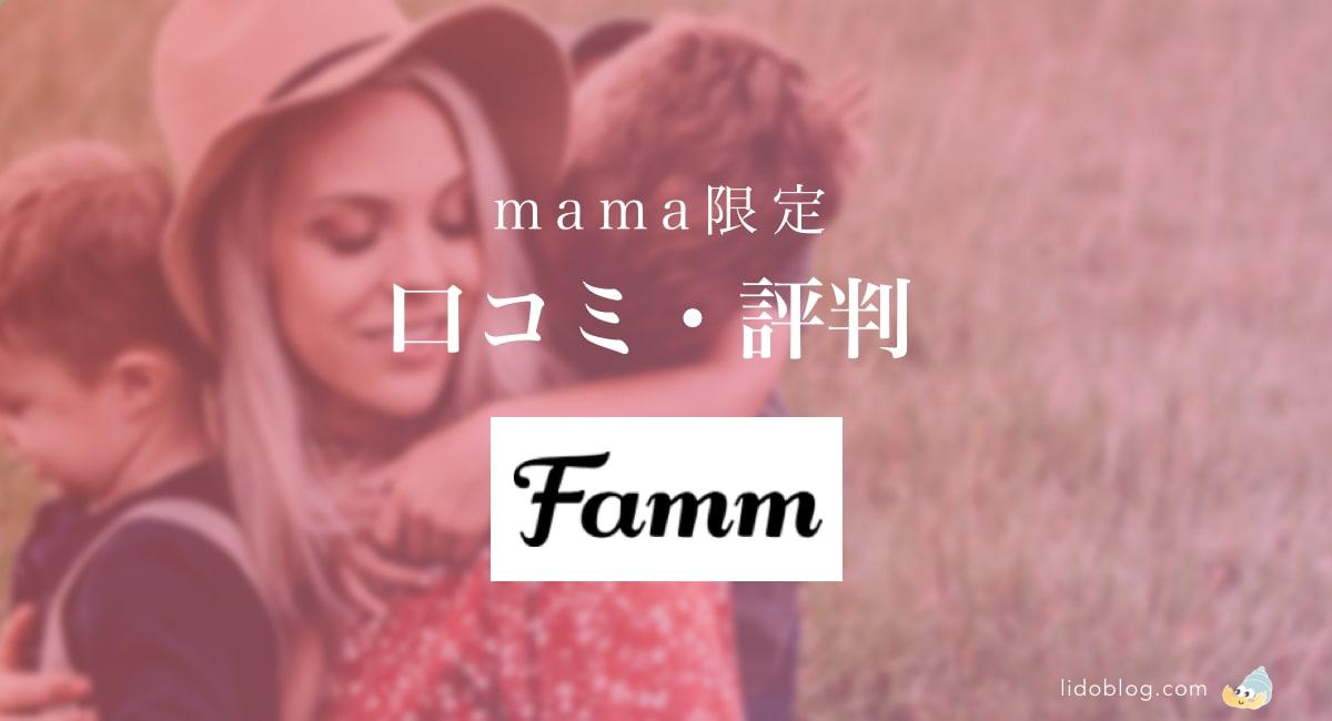 【ママ専用】Famm(ファム)Webデザイナーの評判・口コミとは?