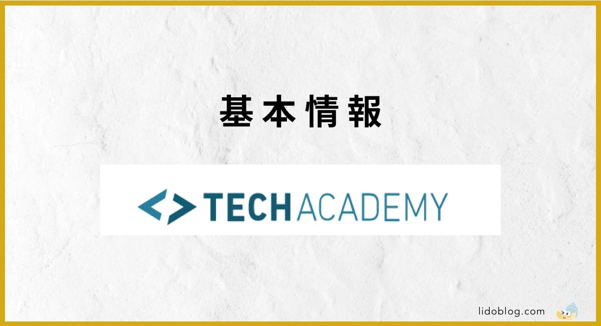 テックアカデミー(TechAcademy)の基本情報