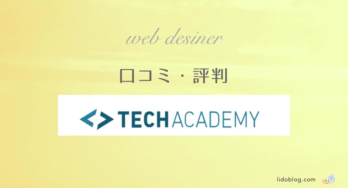 【まとめ】テックアカデミー(TechAcademy)の口コミ・評判・特徴
